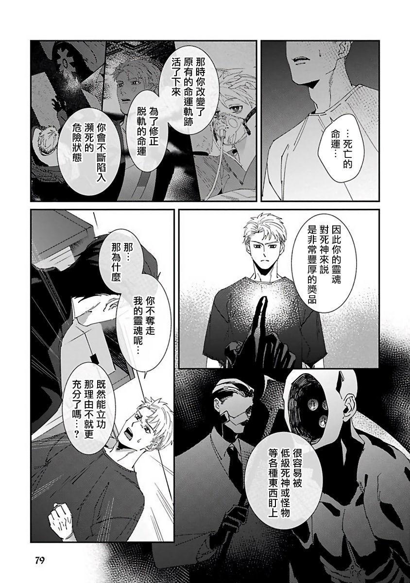 Shinigami wa Korosenai | 死神失格 Ch. 1-6 + 番外+特典 82
