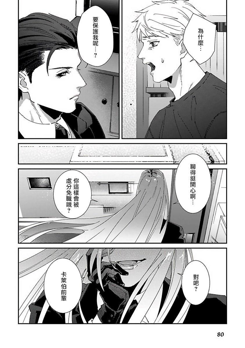Shinigami wa Korosenai | 死神失格 Ch. 1-6 + 番外+特典 83