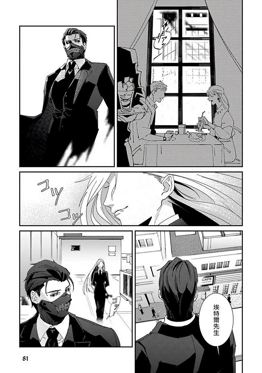 Shinigami wa Korosenai | 死神失格 Ch. 1-6 + 番外+特典 84