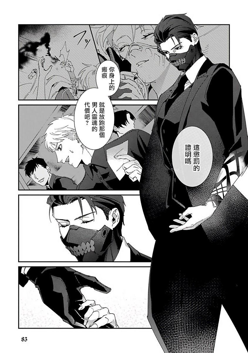 Shinigami wa Korosenai | 死神失格 Ch. 1-6 + 番外+特典 86