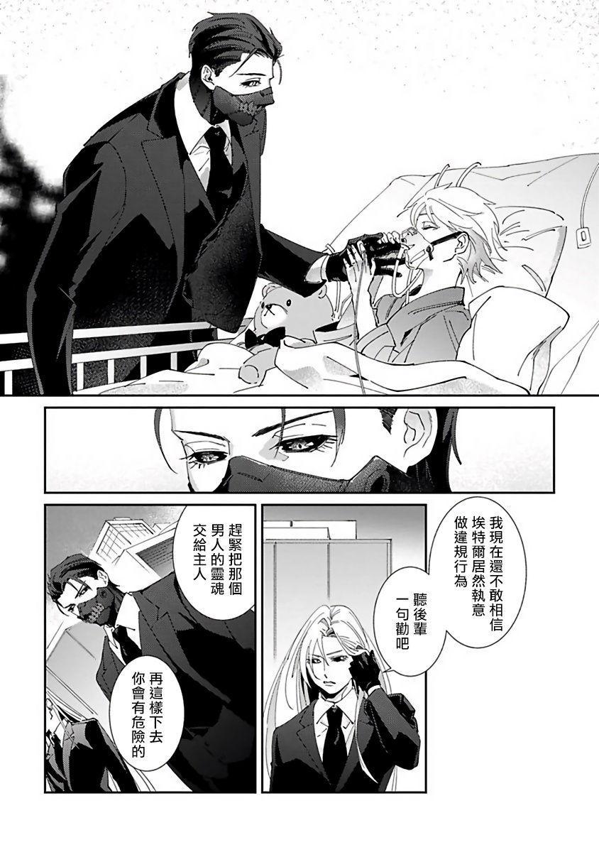 Shinigami wa Korosenai | 死神失格 Ch. 1-6 + 番外+特典 87