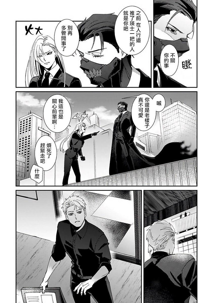 Shinigami wa Korosenai | 死神失格 Ch. 1-6 + 番外+特典 88