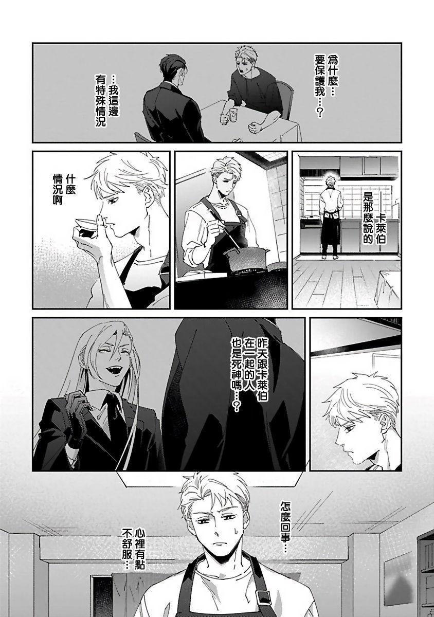 Shinigami wa Korosenai | 死神失格 Ch. 1-6 + 番外+特典 91