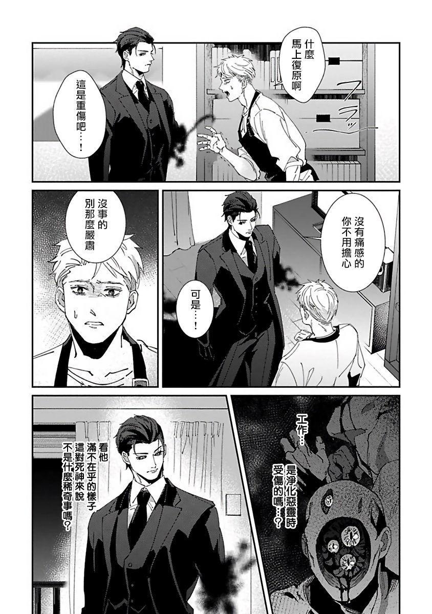 Shinigami wa Korosenai | 死神失格 Ch. 1-6 + 番外+特典 93
