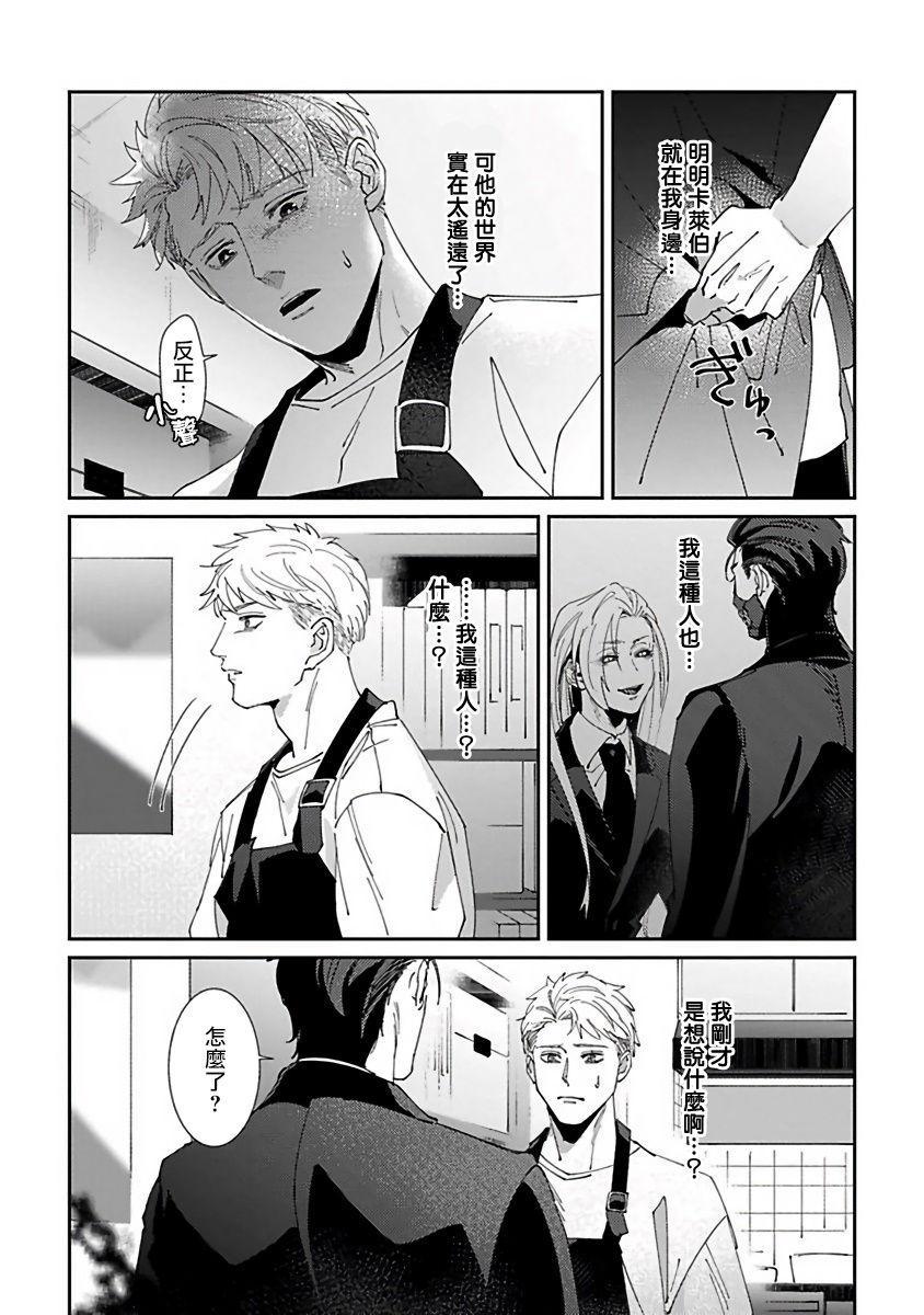 Shinigami wa Korosenai | 死神失格 Ch. 1-6 + 番外+特典 94