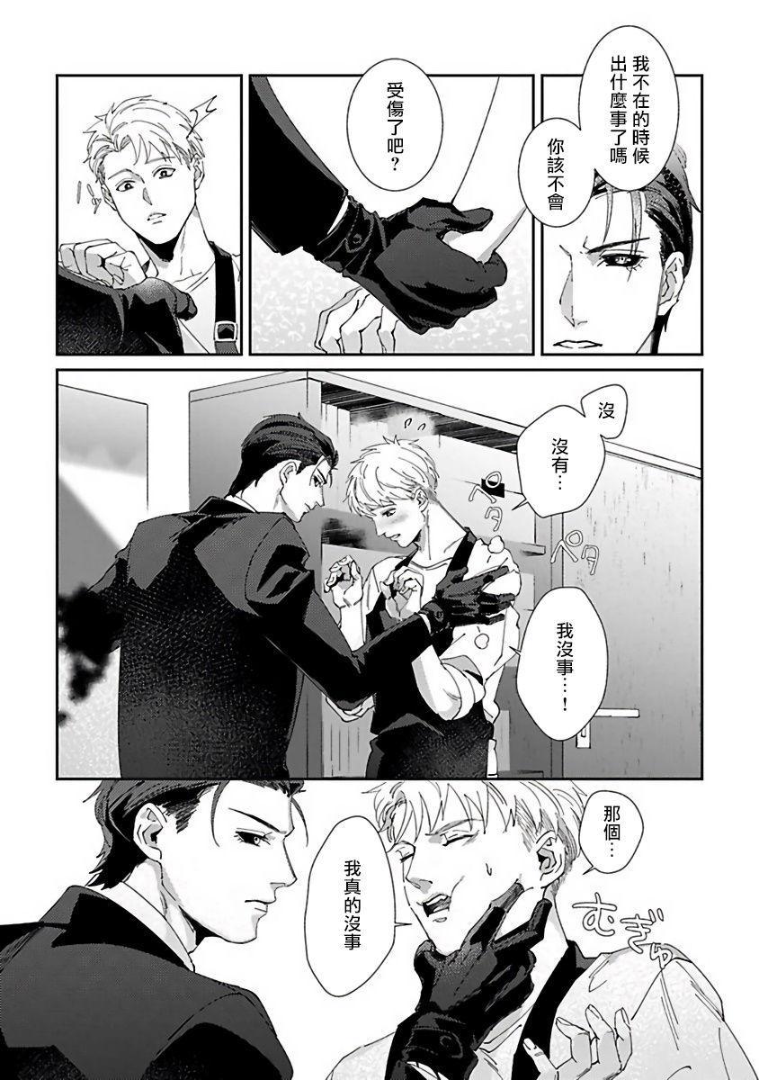 Shinigami wa Korosenai | 死神失格 Ch. 1-6 + 番外+特典 95