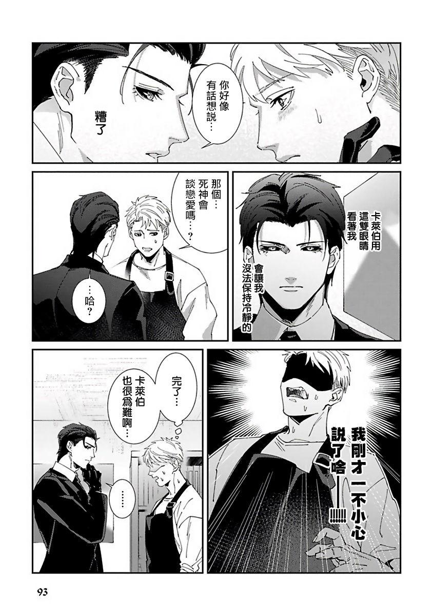 Shinigami wa Korosenai | 死神失格 Ch. 1-6 + 番外+特典 96