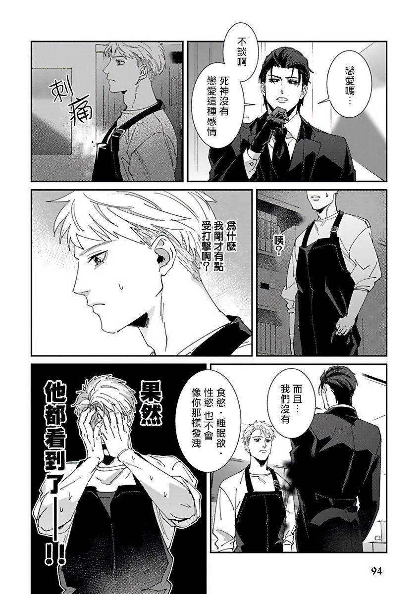 Shinigami wa Korosenai | 死神失格 Ch. 1-6 + 番外+特典 97