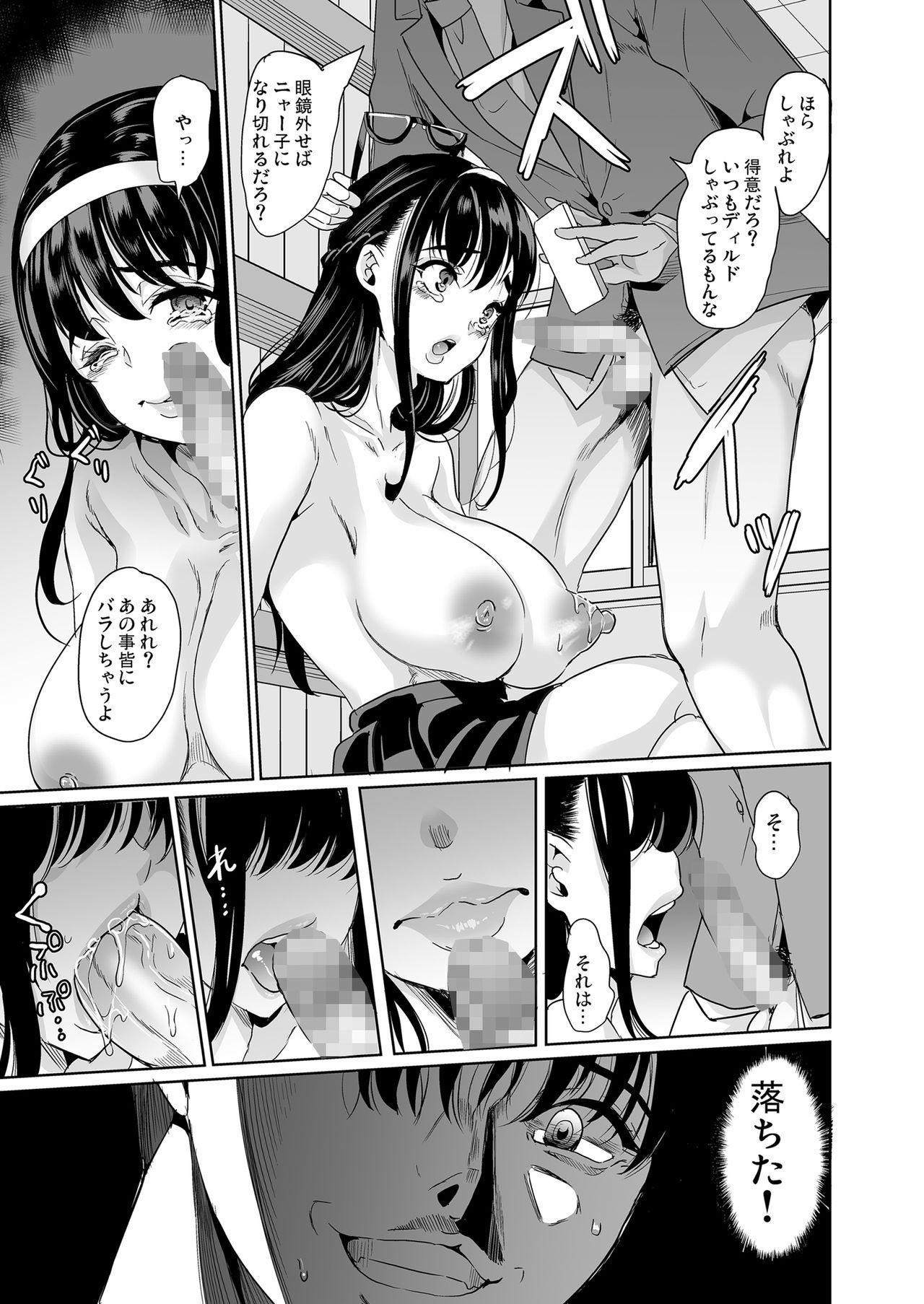 裏アカ特定アプリ ~変態優等生 剥き出しの性癖~ 11