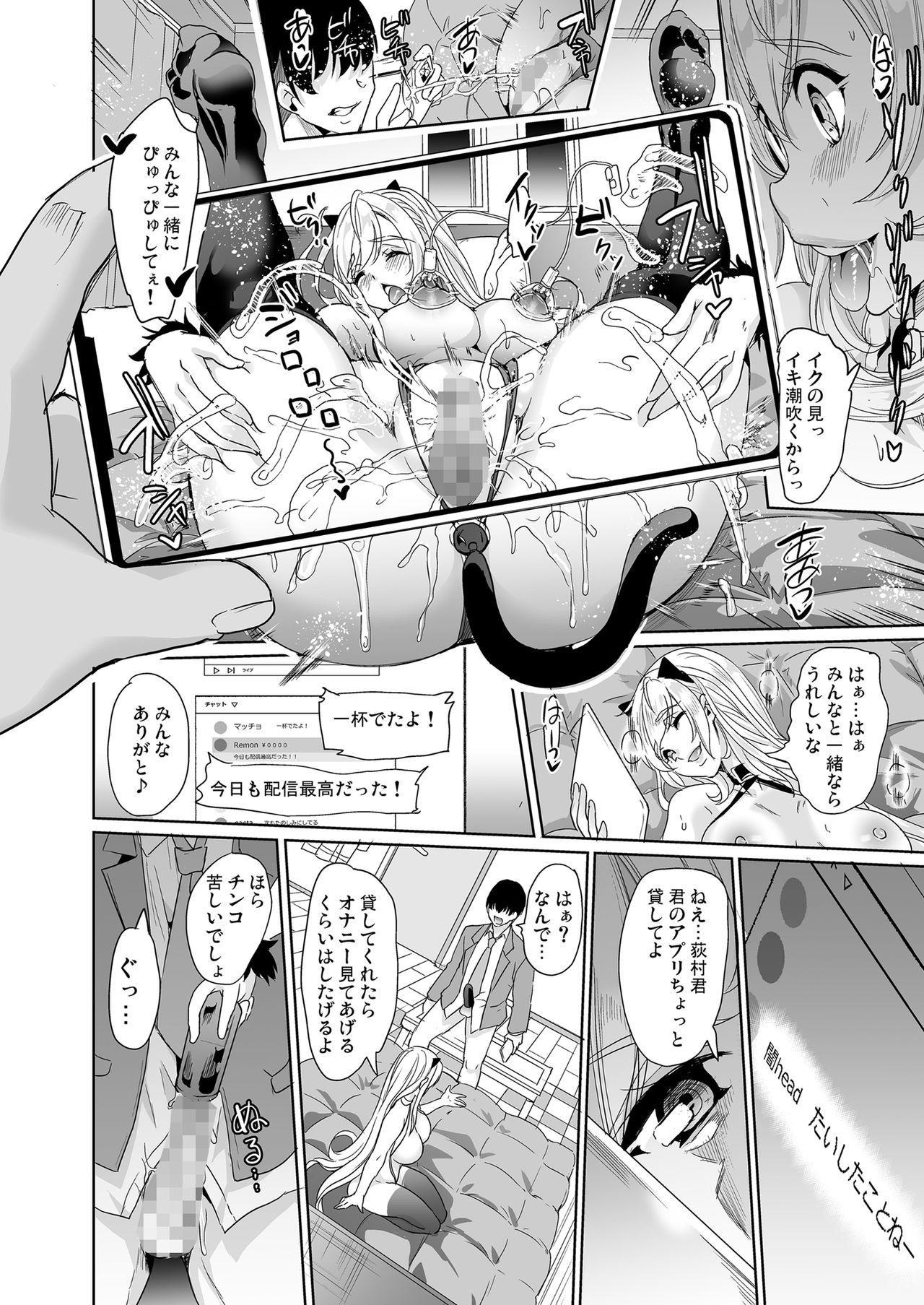 裏アカ特定アプリ ~変態優等生 剥き出しの性癖~ 22