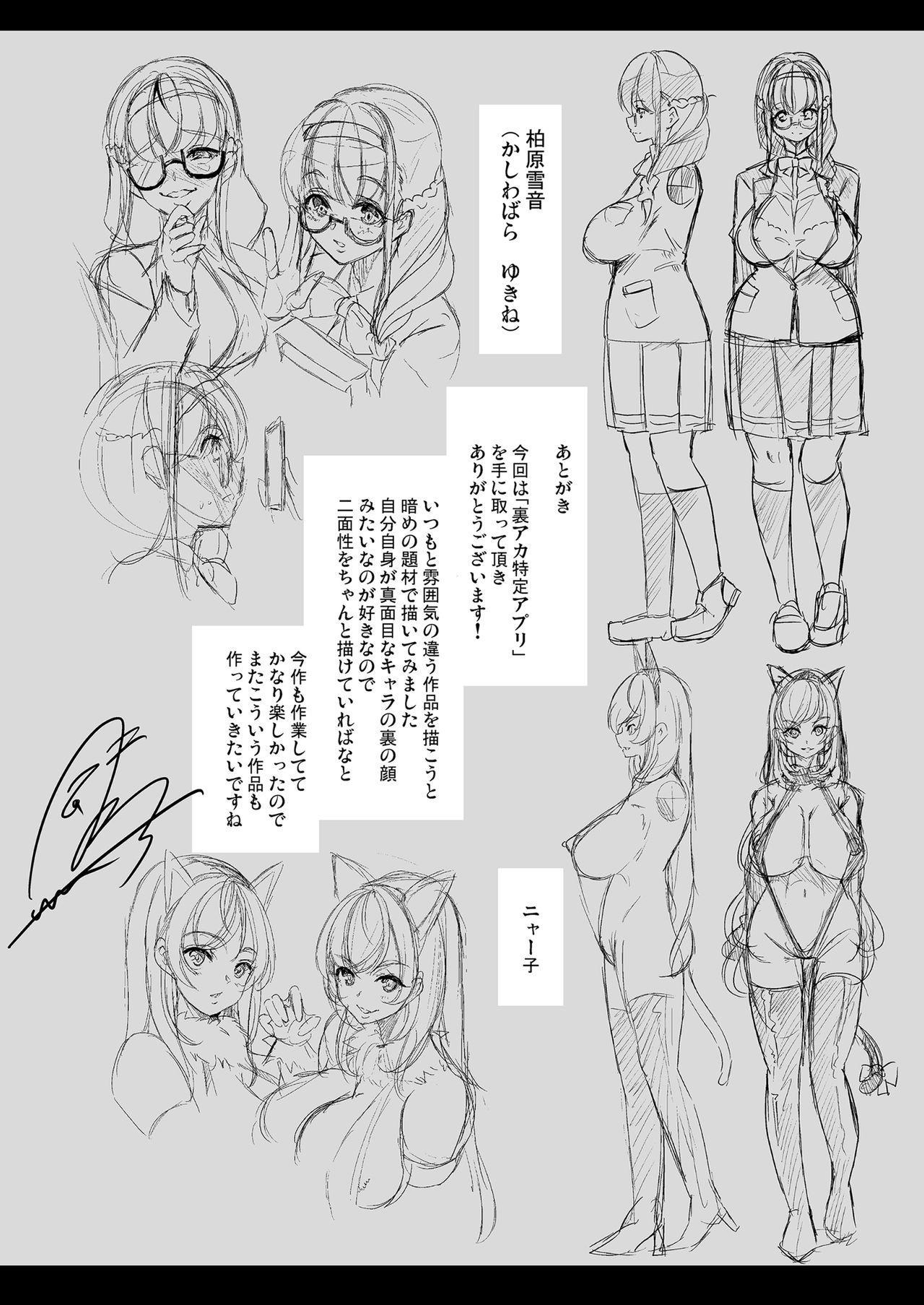 裏アカ特定アプリ ~変態優等生 剥き出しの性癖~ 51