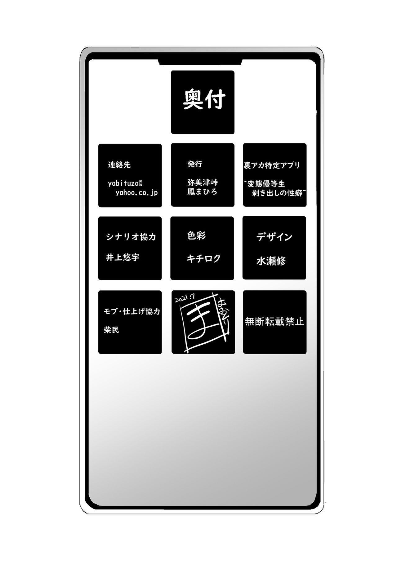 裏アカ特定アプリ ~変態優等生 剥き出しの性癖~ 52