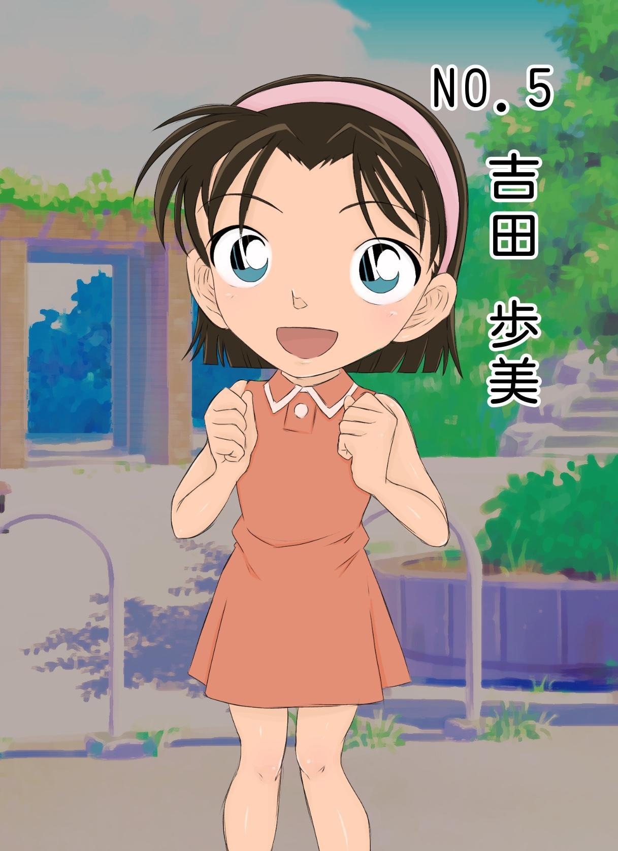 Conan NTR Series No. 1 19