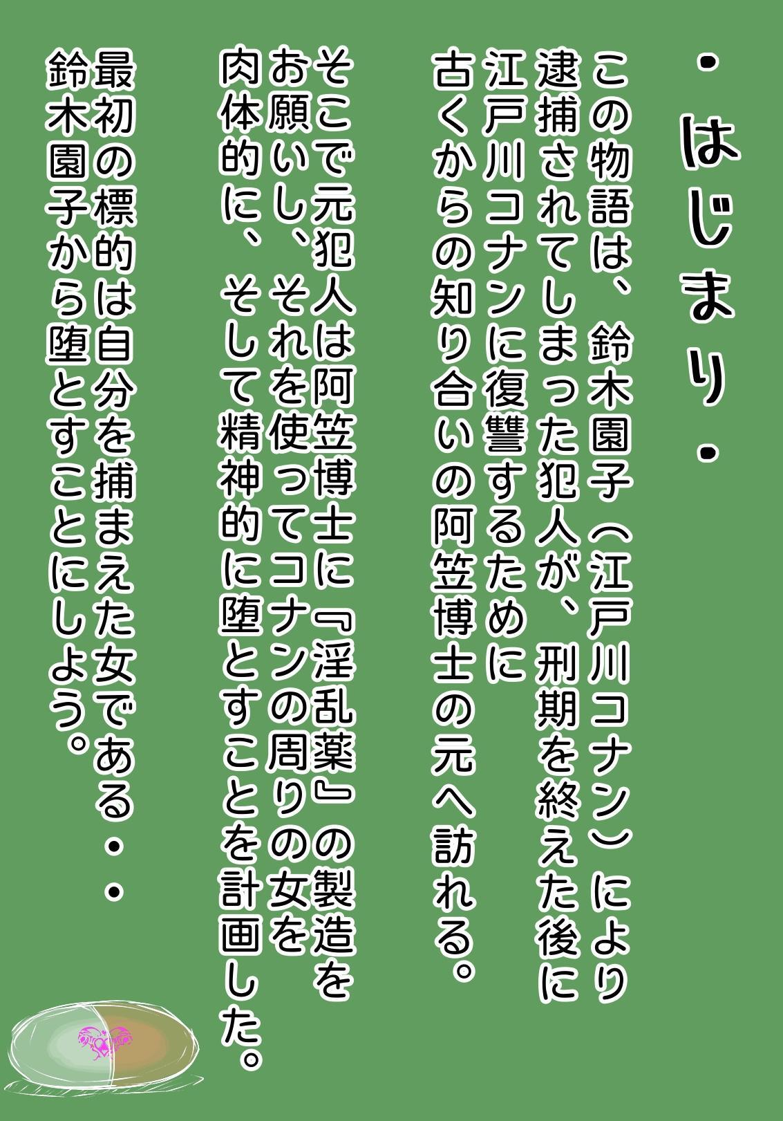 Conan NTR Series No. 1 2