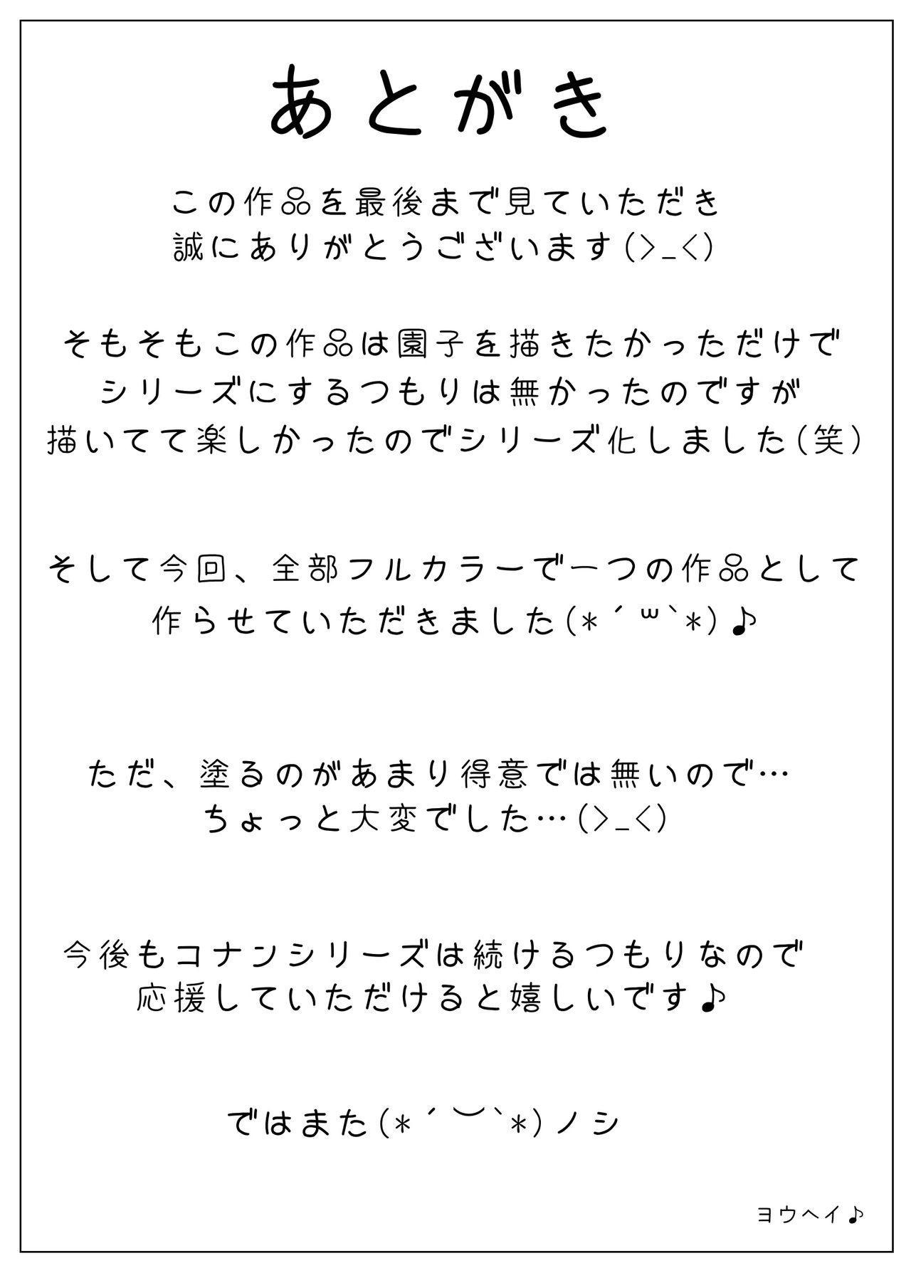 Conan NTR Series No. 1 35