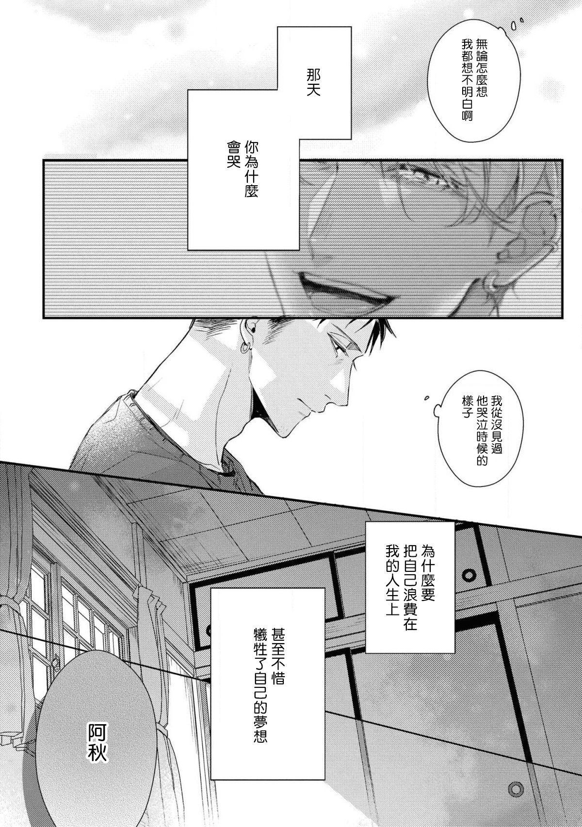 Light of my life | 生命之光 02-05 99