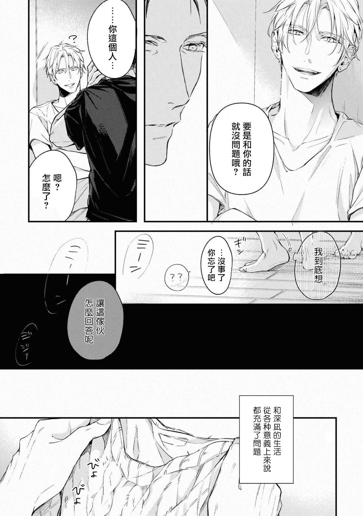 Light of my life | 生命之光 02-05 7