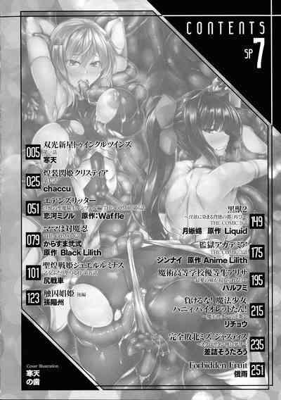 Kukkoro Heroines SP7 5