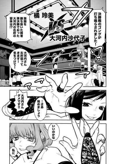 Remi Tachibana vs Sayoko Ogochi 2