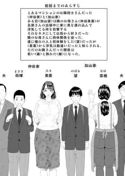 Kinjo Yuuwaku Boku ga Tonari no Okaa-san to Konna Koto ni Nacchau Hanashi 2 1