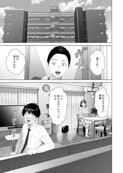 Kinjo Yuuwaku Boku ga Tonari no Okaa-san to Konna Koto ni Nacchau Hanashi 2 2