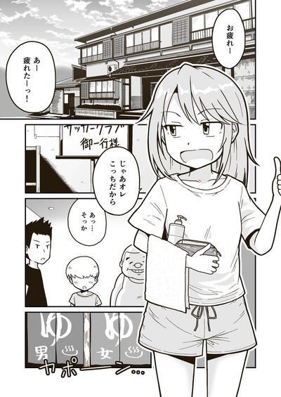 Himitsu no Futonbeya 2