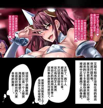 「魔法少女」シリーズの倉本エリカさんNTR 2