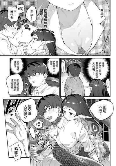 Hebina Otome Wa Juusha o Nomu 9