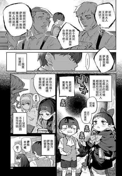 Hebina Otome Wa Juusha o Nomu 5