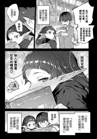 Hebina Otome Wa Juusha o Nomu 6