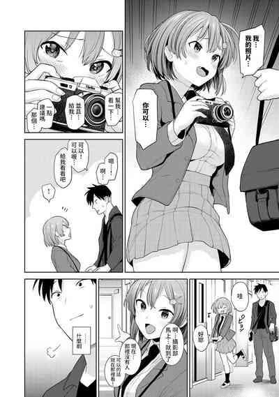 SotsuAl Cameraman to shite Ichinenkan Joshikou no Event e Doukou Suru Koto ni Natta Hanashi Ch. 1-13 4