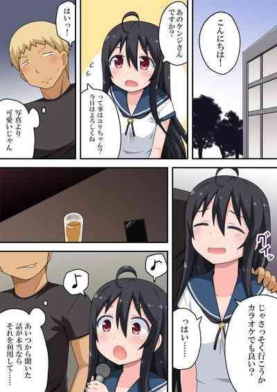 Koi shita ano musume wa rentaru de 4