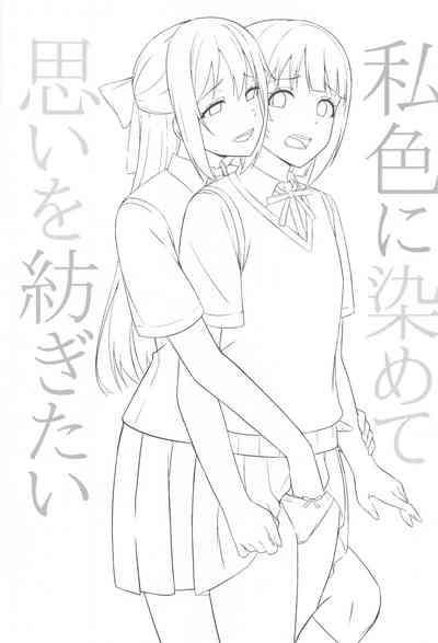 Watashi Iro ni Somete Omoi o Tsumugitai 1