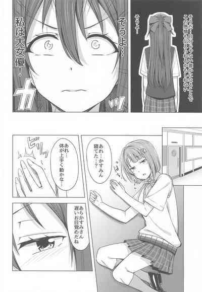 Watashi Iro ni Somete Omoi o Tsumugitai 3