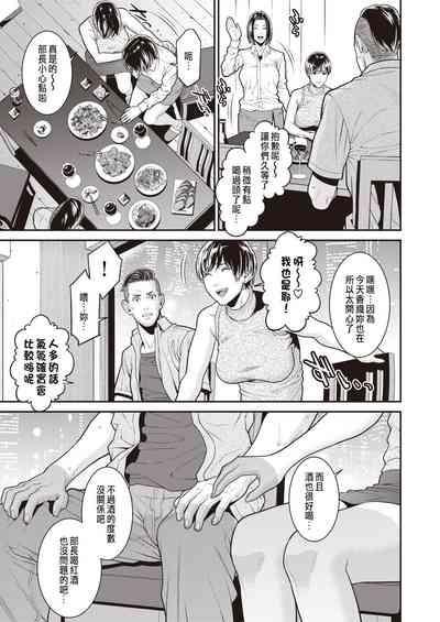 BariCare Tsuma ga Tsuretekita Buka ga Motokano datta Ken 4