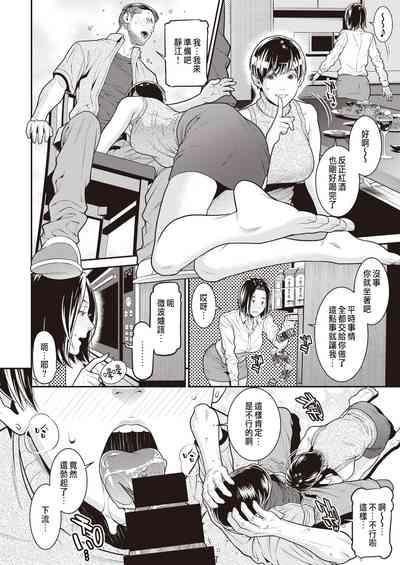 BariCare Tsuma ga Tsuretekita Buka ga Motokano datta Ken 7