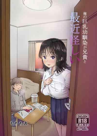 Ore no Kyonyuu Osanajimi ga Aniki to Saikin Ayashii 0