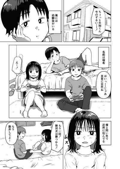 Ore no Kyonyuu Osanajimi ga Aniki to Saikin Ayashii 1