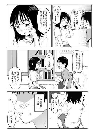 Ore no Kyonyuu Osanajimi ga Aniki to Saikin Ayashii 6