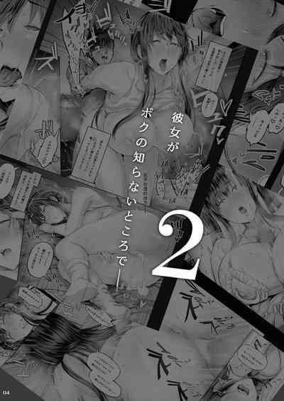 Kanojo ga Boku no Shiranai Tokoro de――2   她在我所不知道的地方――2 2