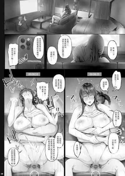 Kanojo ga Boku no Shiranai Tokoro de――2   她在我所不知道的地方――2 6