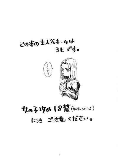 Yuusha-sama R18 1