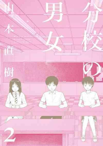 【yamamoto naoki】bunkou no hitotachi2 0