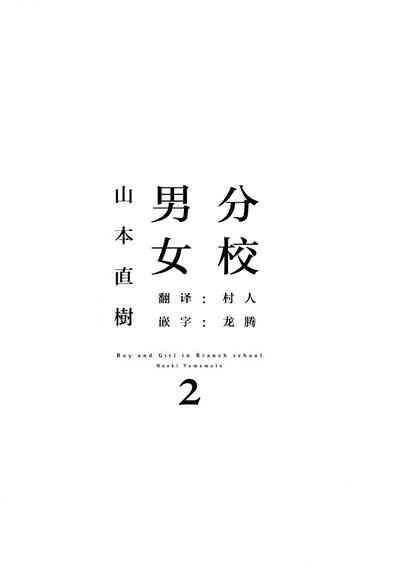 【yamamoto naoki】bunkou no hitotachi2 2
