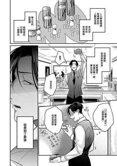 Ore no Seito wa Kawaikunai   我的学生一点也不可爱 Ch. 1-3 9