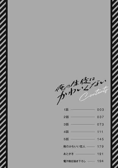 Ore no Seito wa Kawaikunai   我的学生一点也不可爱 Ch. 1-3 3
