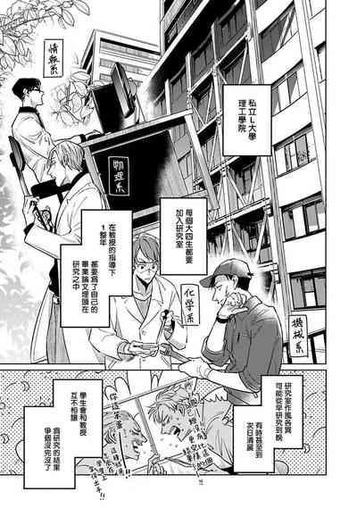 Ore no Seito wa Kawaikunai   我的学生一点也不可爱 Ch. 1-3 6