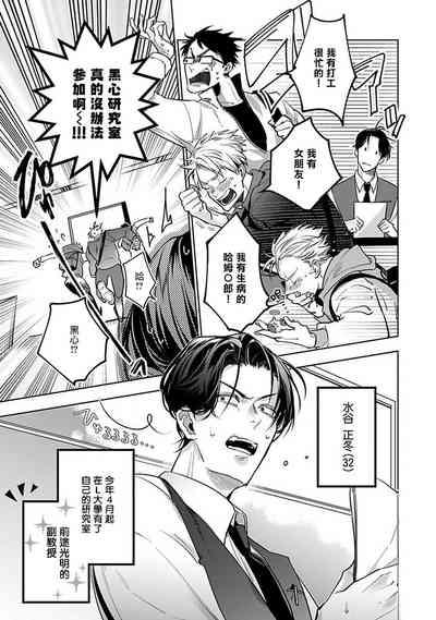 Ore no Seito wa Kawaikunai   我的学生一点也不可爱 Ch. 1-3 8