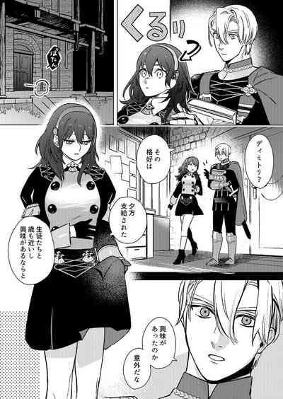Gakusei dimiresu R 18 mangai 3