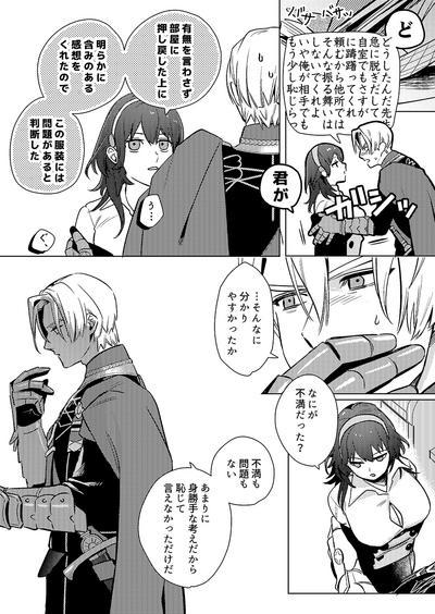 Gakusei dimiresu R 18 mangai 5